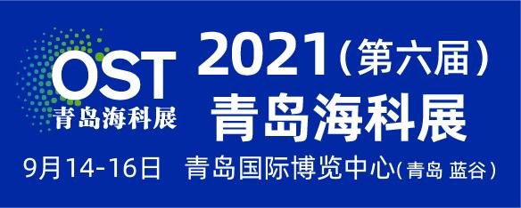 2021青岛海科展