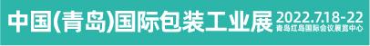 中国(青岛)国际包装工业展览会