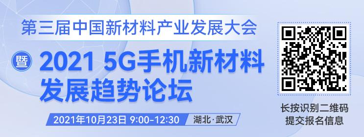 2021 5G手机新材料发展趋势论坛