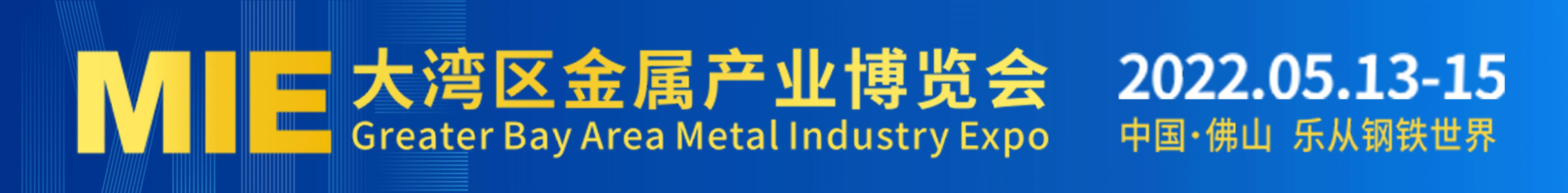 大湾区金属产业博览会