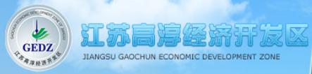 江蘇高淳經濟開發區