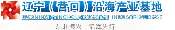 遼寧(營口)沿海產業基地管委會