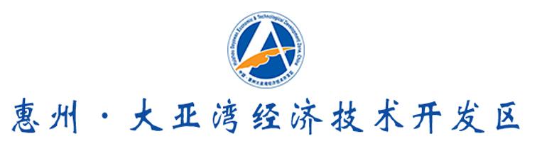 大亞灣經濟開發區