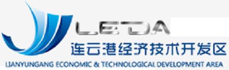 連云港經濟技術開發區新材料和高端裝備制造產業招商局
