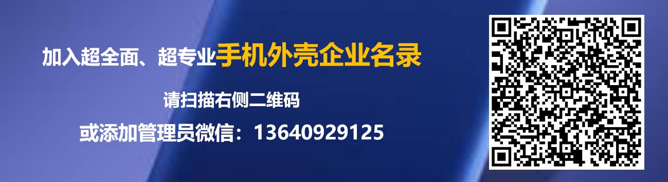 手机外壳企业名录