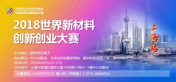 2018世界新材料花样翻新创业父亲赛上海分赛