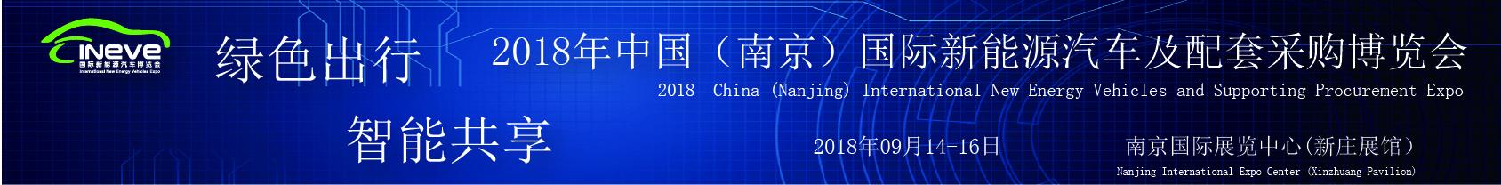 2018中国国际新能源汽车及配套产业博览会