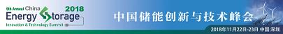 中国储能创新与技术峰会