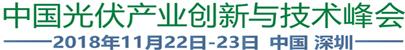 中国光伏产业创新与技术峰会