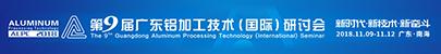 第九届广东铝加工研讨会