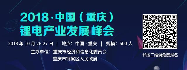 2018中国锂电产业发展峰会