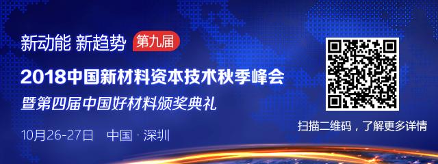 2018中国新材料资本技术秋季峰会暨第四届中国好材料