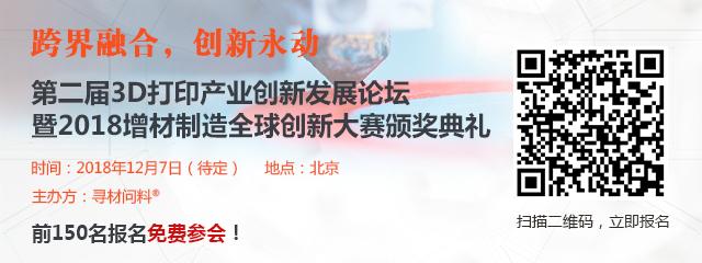 2018第二届中国3D打印产业大会