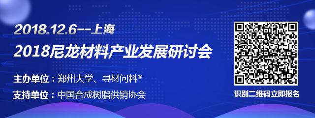 2018尼龙材料产业发展研讨会