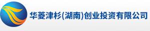 华菱津杉(天津)产业投资管理有限公司