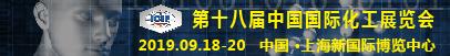 2019第十八届中国国际化工展览会